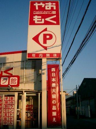 大阪府八尾市に4店舗構える「やおもく」のブログです。